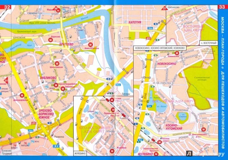 Иллюстрация 1 из 6 для Карманный атлас. Москва для пешеходов и автомобилистов | Лабиринт - книги. Источник: Лабиринт