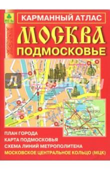Карманный атлас. Москва. Подмосковье москва подмосковье атлас автодорог