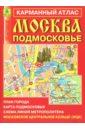 Карманный атлас. Москва. Подмосковье цена 2017