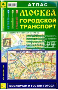 Атлас. Москва. Городской транспорт