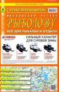 Атлас-путеводитель. Московский регион рыболову