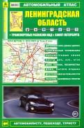 Атлас. Ленинградская область