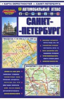 Автомобильный атлас. Санкт-Петербург