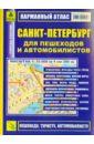 Карманный атлас. Санкт-Петербург для пешеходов и автомобилистов