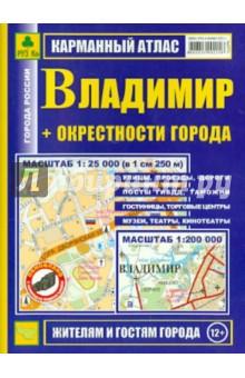 Карманный атлас. Владимир + окрестности города плитку полимерпесчаную во владимире
