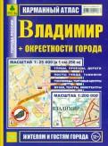 Карманный атлас. Владимир + окрестности города