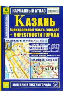 Карманный атлас. Казань и окрестности города