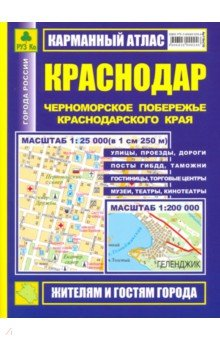 Карманный атлас. Краснодар. Черноморское побережье Краснодарского края