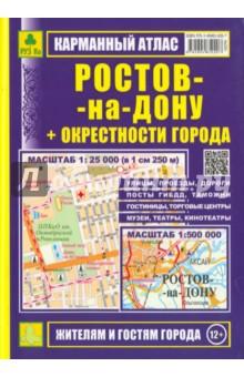 Карманный атлас. Ростов-на-Дону + окрестности города