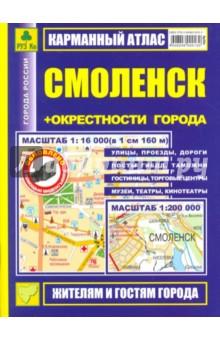 Карманный атлас. Смоленск + окрестности города купить цвергпинчера в смоленске сейчас