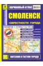 Обложка Карманный атлас. Смоленск + окрестности города