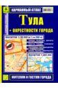 Обложка Карманный атлас. Тула + окрестности города