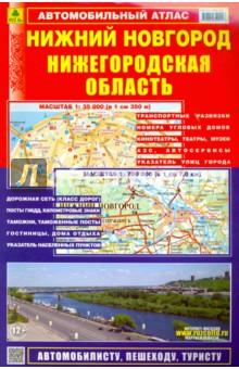 Автомобильный атлас. Нижний Новгород. Нижегородская область