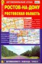 Автомобильный атлас. Ростов-на-Дону. Ростовская область,