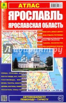 Ярославль. Ярославская область. Атлас