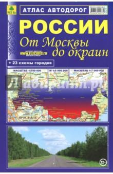 Атлас автодорог России. От Москвы до окраин телефон с доставкой по московской области