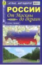 Атлас автодорог России. От Москвы до окраин цена и фото