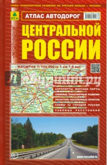 Атлас автодорог Центральной России все города россии выпуск 5 15 атлас автодорог улицы москвы 2