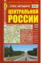 Атлас автодорог Центральной России, Смирнов Александр,Машарипов Боходир