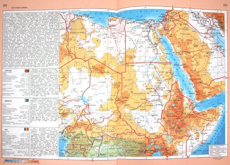 Иллюстрация 1 из 21 для Атлас мира обзорно-географический | Лабиринт - книги. Источник: Лабиринт