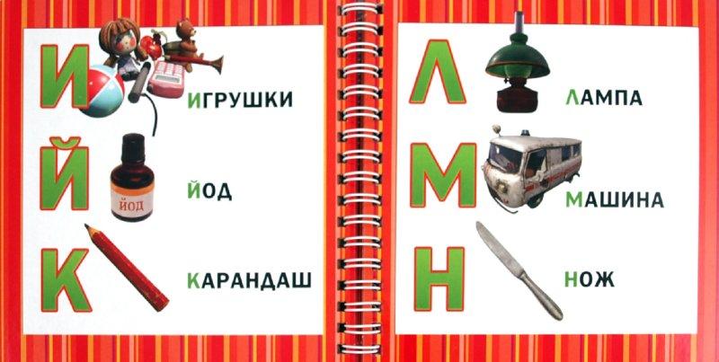 Иллюстрация 1 из 8 для Маша учит буквы. Маша и Медведь. Книжка на пружинке | Лабиринт - книги. Источник: Лабиринт