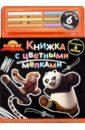 Кунг-Фу Панда. Книжка с цветными мелками discovery времена и воины самураи шаолинь мастера кунг фу