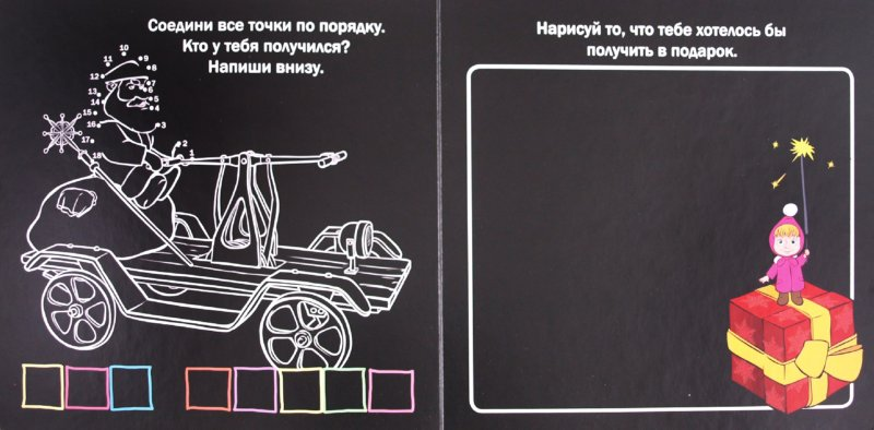 Иллюстрация 1 из 4 для Поиграем с Машей и Медведем. Маша и Медведь | Лабиринт - книги. Источник: Лабиринт