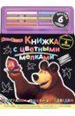 Поиграем с Машей и Медведем. Маша Медведь