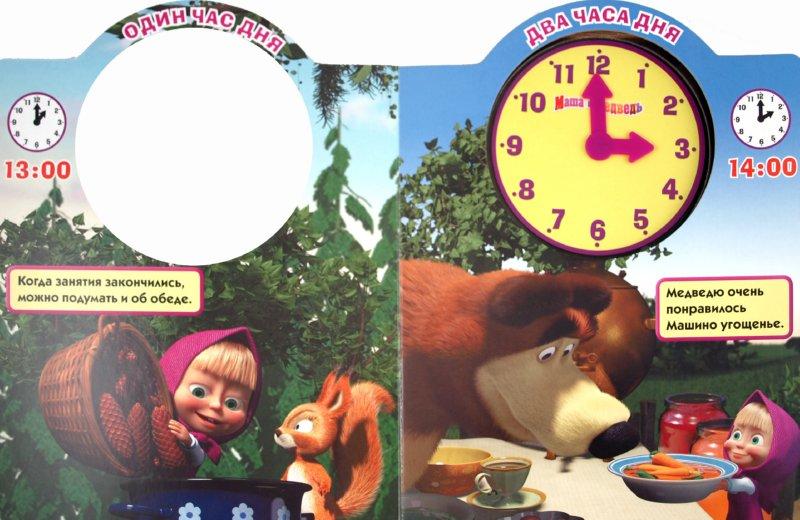 Иллюстрация 1 из 7 для Тик-Так. Маша и Медведь. Веселые часики | Лабиринт - книги. Источник: Лабиринт