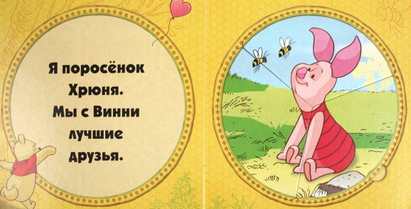 Иллюстрация 1 из 5 для Медвежонок Винни. Развивающая книжка   Лабиринт - книги. Источник: Лабиринт