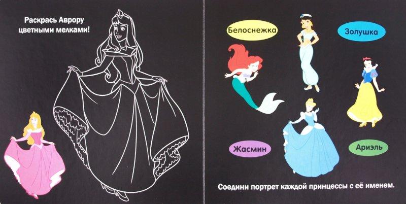 Иллюстрация 1 из 4 для Принцессы Disney. Книжка с цветными мелками | Лабиринт - книги. Источник: Лабиринт