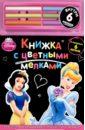 Принцессы Disney. Книжка с цветными мелками черная ольга веселый счет рисуем считаем пишем