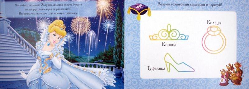 Иллюстрация 1 из 3 для Волшебные мечты. Принцессы. Книга с волшебной доской | Лабиринт - книги. Источник: Лабиринт