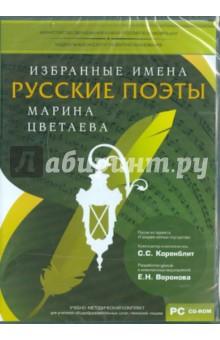 УМК Избранные имена. Нотный портрет М. Цветаевой (CD).