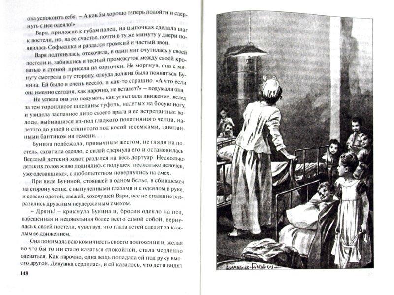 Иллюстрация 1 из 6 для Дети Солнцевых - Е. Кондрашова | Лабиринт - книги. Источник: Лабиринт