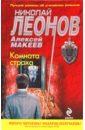 Леонов Николай Иванович, Макеев Алексей Викторович Комната страха цена