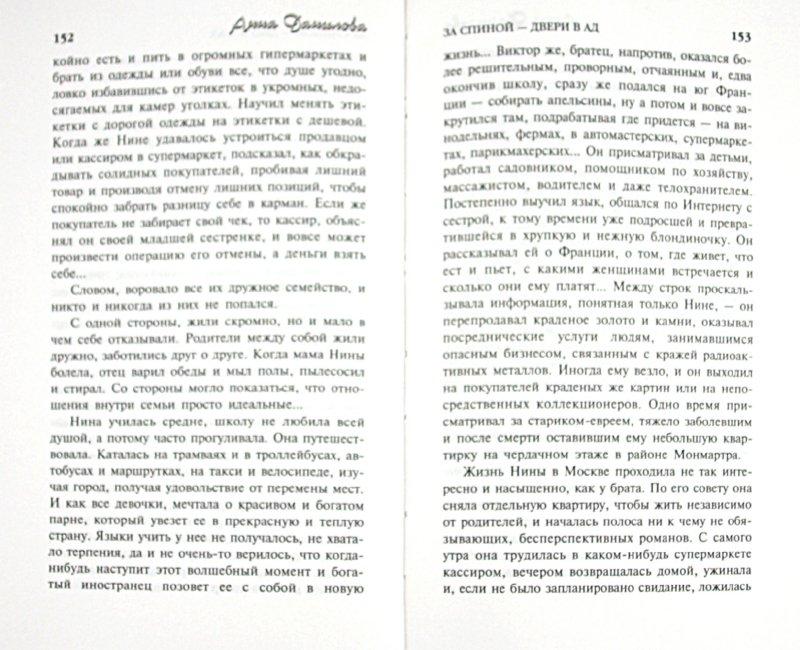 Иллюстрация 1 из 7 для За спиной - двери в ад - Анна Данилова | Лабиринт - книги. Источник: Лабиринт