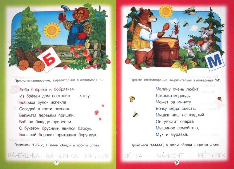 Иллюстрация 1 из 12 для Правильные звуки - О. Захарова | Лабиринт - книги. Источник: Лабиринт