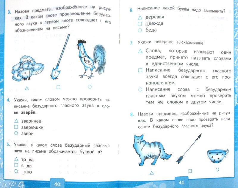 тест русский язык 2 класс