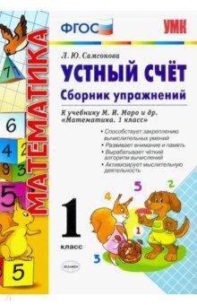 """Устный счет. Сборник упражнений. 1 класс. К уч. М.И.Моро и др. """"Математика. 1 класс"""""""