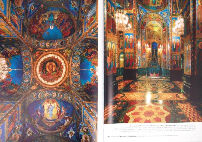 Иллюстрация 1 из 6 для San Petersburg. Historia y Arquitectura - Margarita Albedil | Лабиринт - книги. Источник: Лабиринт