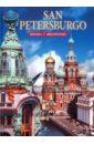 Albedil Margarita San Petersburg. Historia y Arquitectura