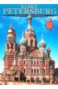 Альбедиль Маргарита Федоровна Sankt- Petersburg. Historia i architectura