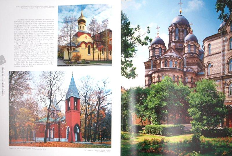Иллюстрация 1 из 16 для Saint Petersburg - Маргарита Альбедиль | Лабиринт - книги. Источник: Лабиринт