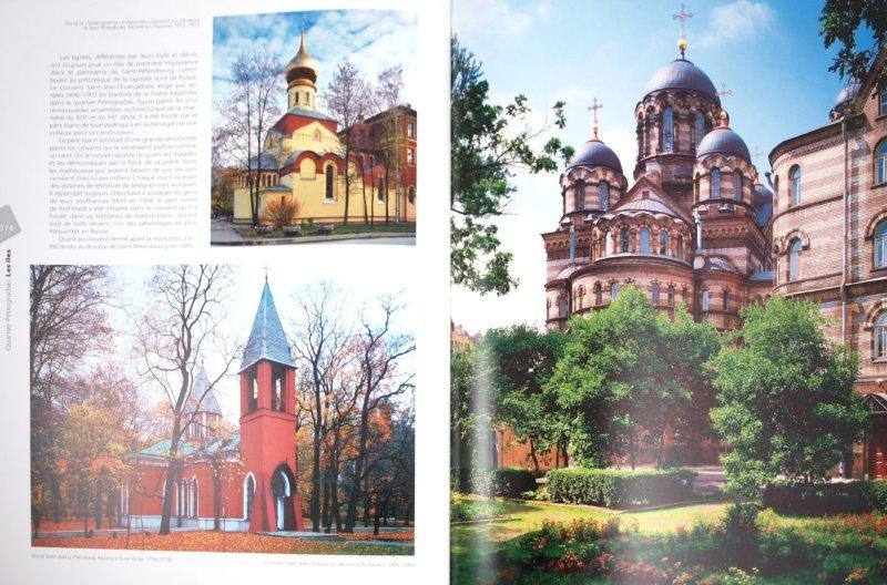 Иллюстрация 1 из 6 для Альбом «Санкт-Петербург». - Маргарита Альбедиль   Лабиринт - книги. Источник: Лабиринт
