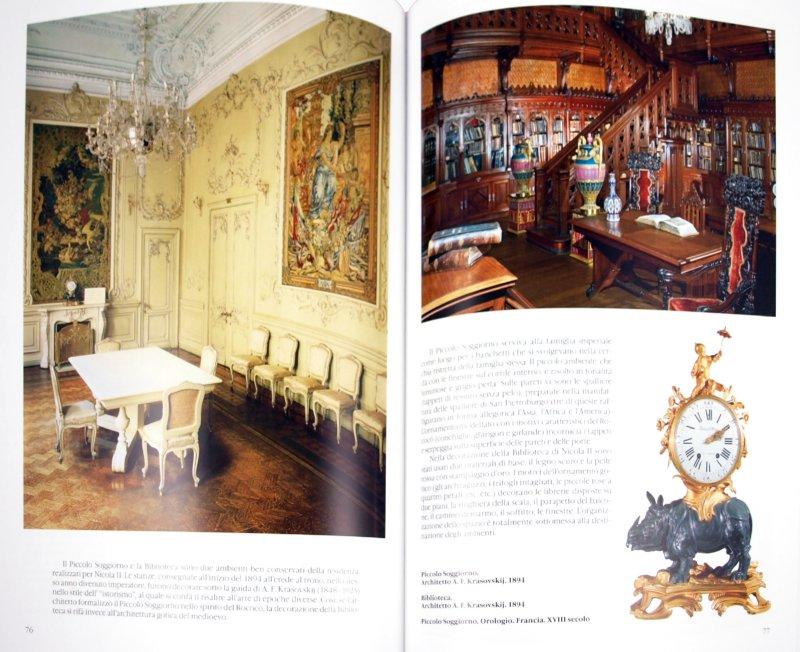 Иллюстрация 1 из 6 для L'ermitage - Климовцева, Коган | Лабиринт - книги. Источник: Лабиринт