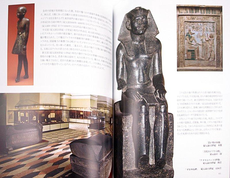 Иллюстрация 1 из 9 для Альбом «Эрмитаж» на японском языке | Лабиринт - книги. Источник: Лабиринт