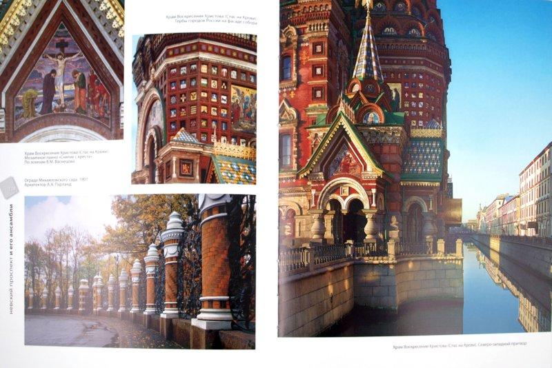 Иллюстрация 1 из 7 для Санкт-Петербург - Маргарита Альбедиль   Лабиринт - книги. Источник: Лабиринт