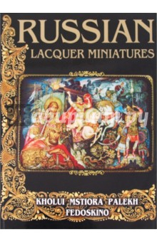 Russian lacquer miniatures