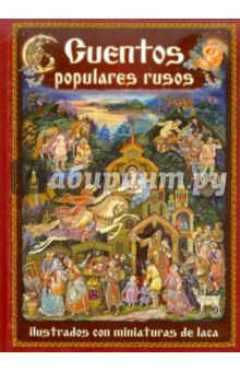 Cuentos Populares Rusos los iconos rusos